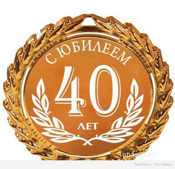 Поздравления с 100 летним юбилеем