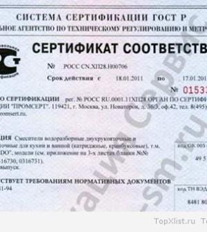 Сертификат соответствия на продукцию