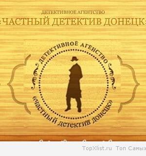 Частный детектив в Донецке