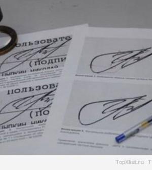 необходимость проведения экспертизы подписи