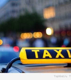 Какое должно быть такси