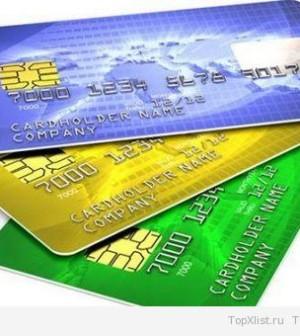 Кредитные карты без подтверждения дохода