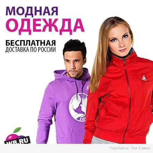 Велдберис Интернет Магазин Женской Одежды Каталог