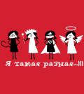 A-06-030-Ya-takaya-raznaya-risunok-na-futbolku