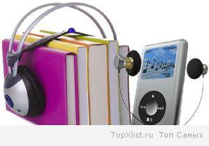 Аудиобиблиотеки в нашей жизни