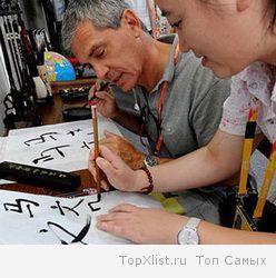 Китай и китайский язык