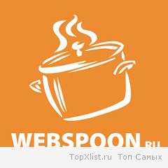 http://webspoon.ru/