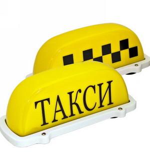 Где заказать такси?