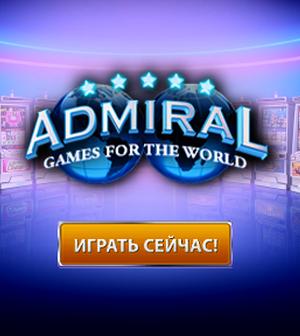 Игровые автоматы от Адмирал: игры, покорившие сердца пользователей