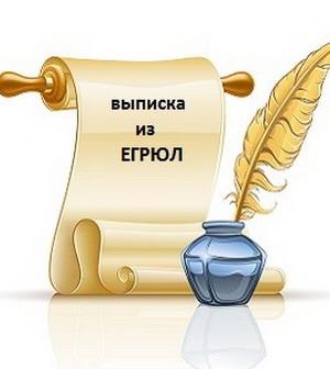 Выписка из ЕГРЮЛ в Краснодаре
