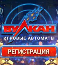 Игровые автоматы онлайн Вулкан - на деньги и без них