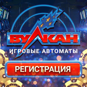 Играть в Азартные игры от онлайн казино Вулкан