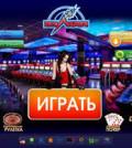 Как играть в азартные игры Вулкана?