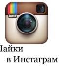 Hакрутка лайков инстаграм
