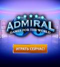 Сasino Admiral