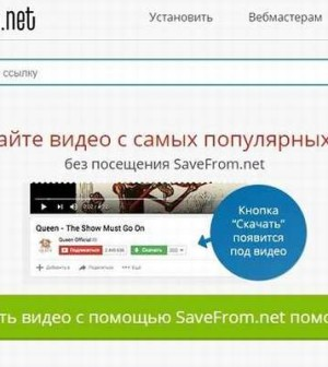 Всё о программе Savefrom