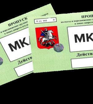 Как получить пропуск для авто в Москву?